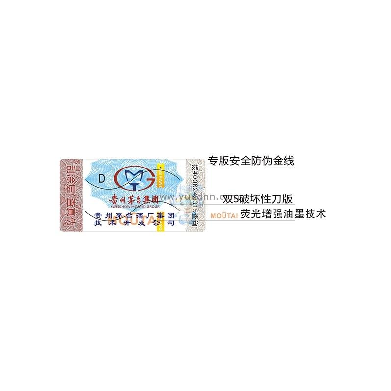 蚂标标识 YD-FW-06 金线防伪标签