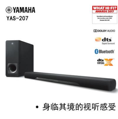 雅马哈 YAS-207/MCR-B020 回音壁