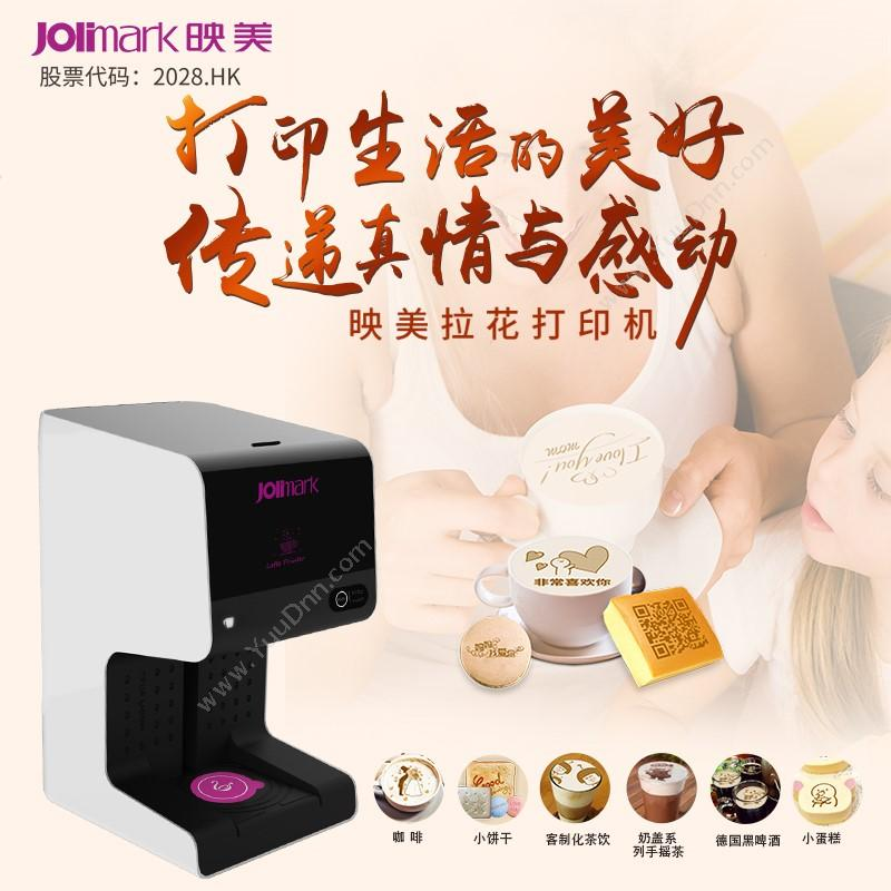 映美咖啡拉花打印机其它特色打印机