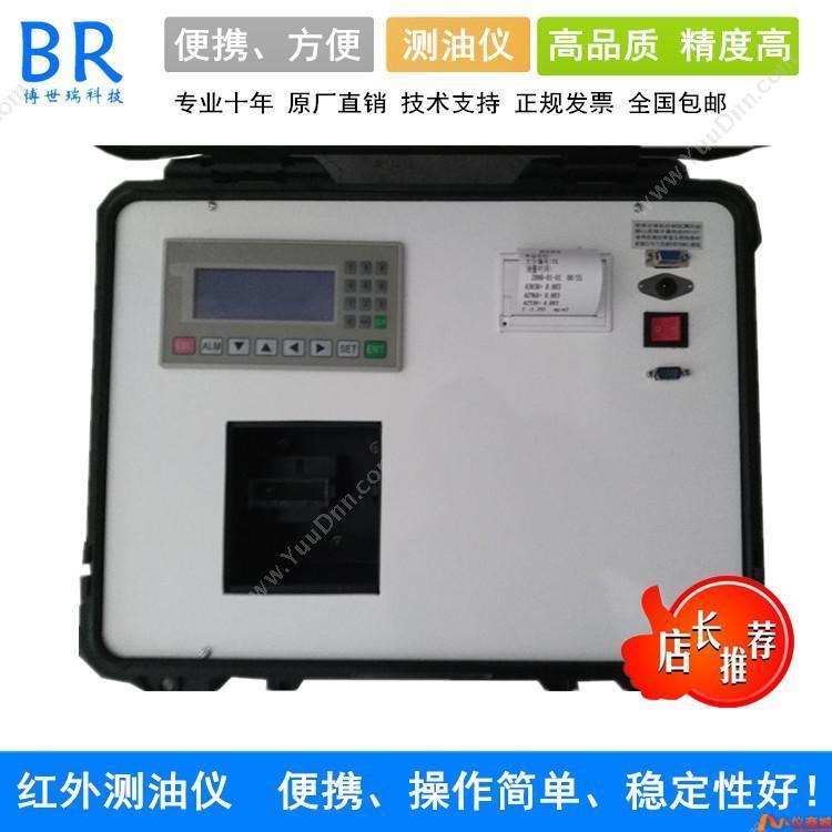 博世瑞废水含油量检测 便携式水中含油量检测仪测油仪