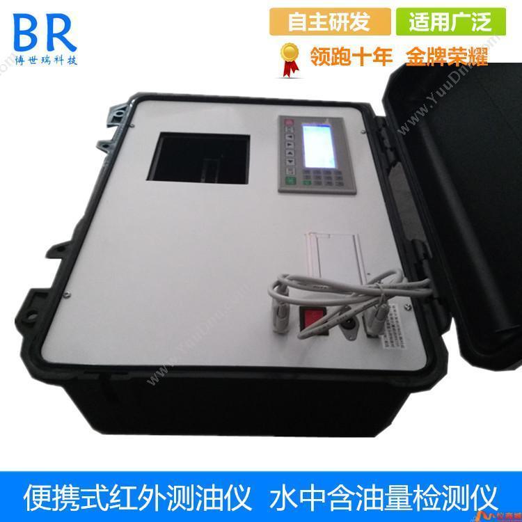 博世瑞便携式水中含油量检测仪测油仪
