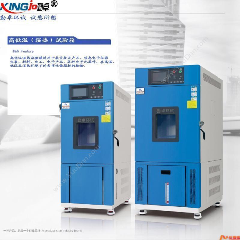 勤卓0℃~150℃高低温测试箱环境试验设备