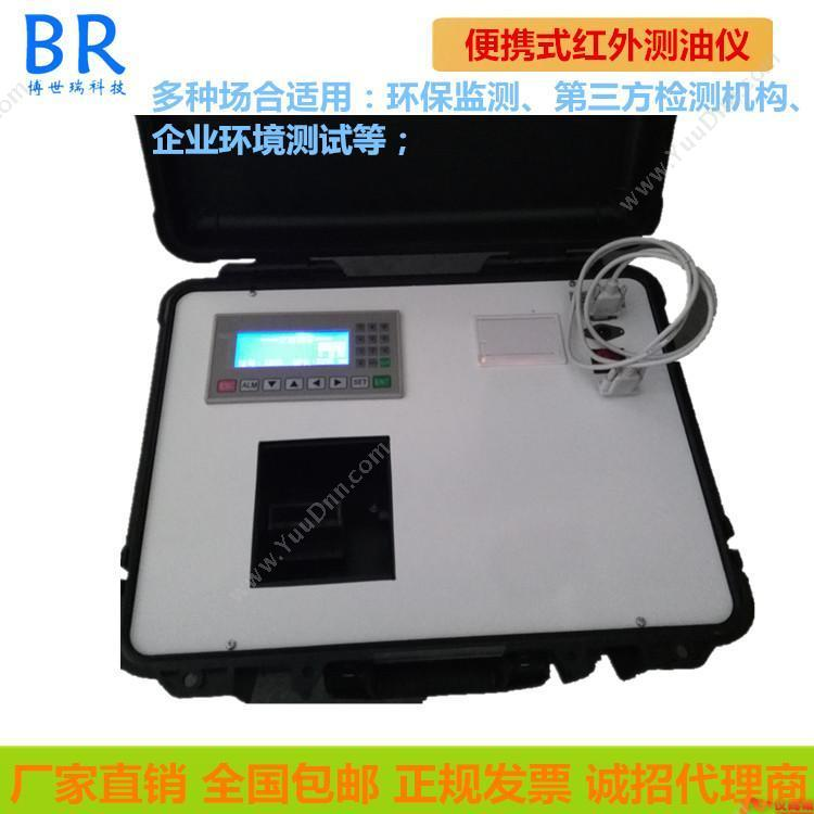 博世瑞废水含油量检测 污水含油浓度测量仪测油仪