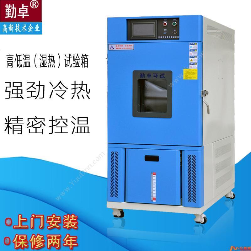 勤卓-20℃~150℃高低温箱环境试验设备