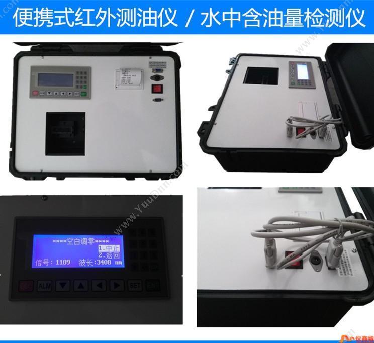 博世瑞直读式水中含油量检测仪 红外测油仪