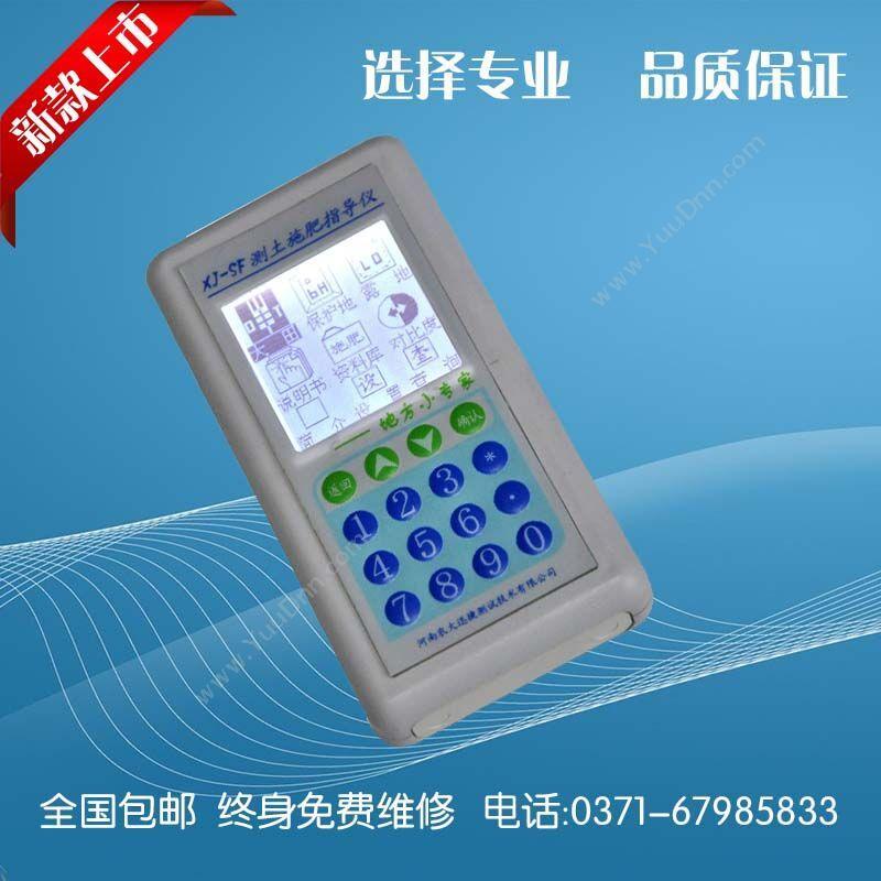 农大迅捷施肥指导仪YN-XJ-SF型环境试验设备