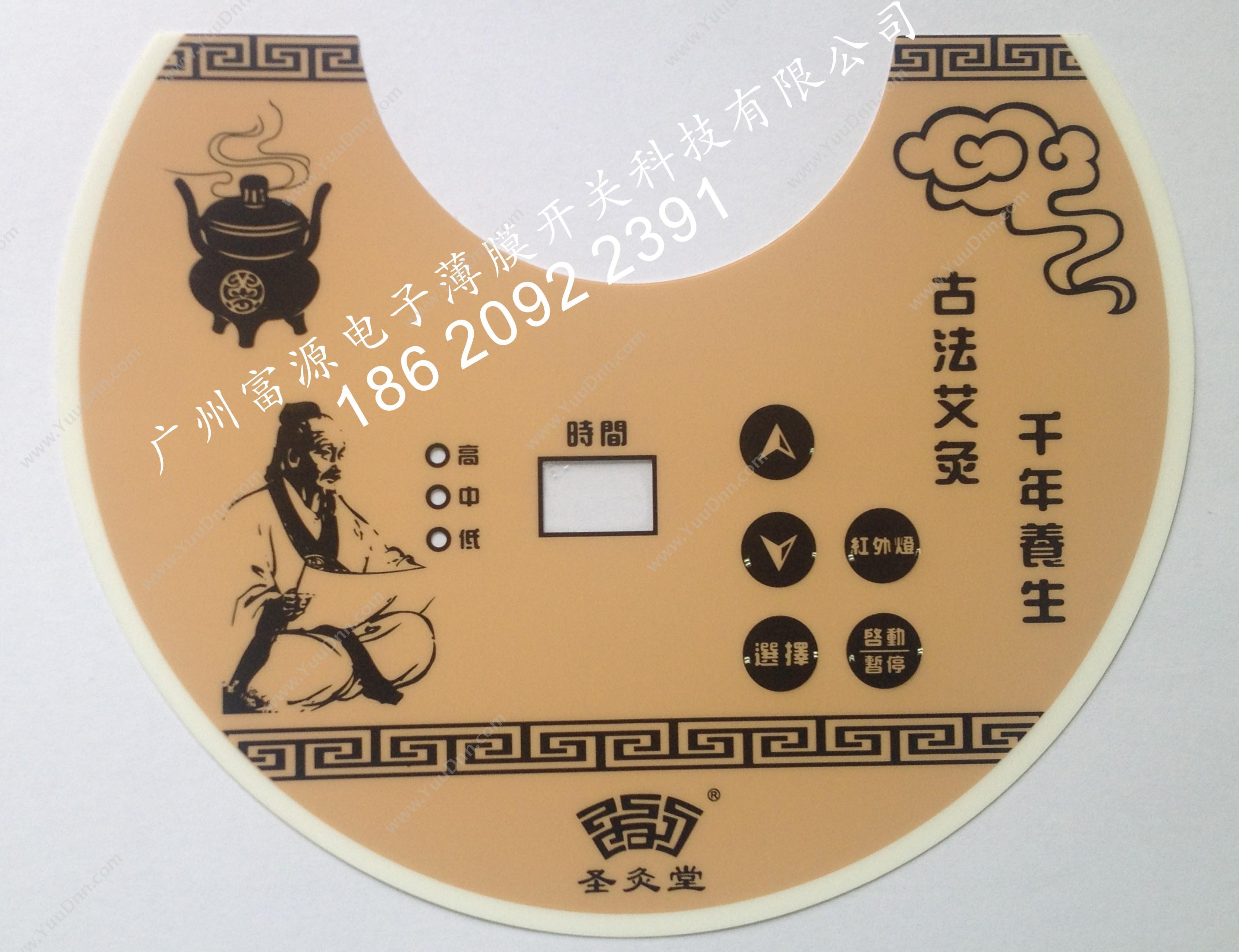 富源电子 PET薄膜面板 医疗仪器