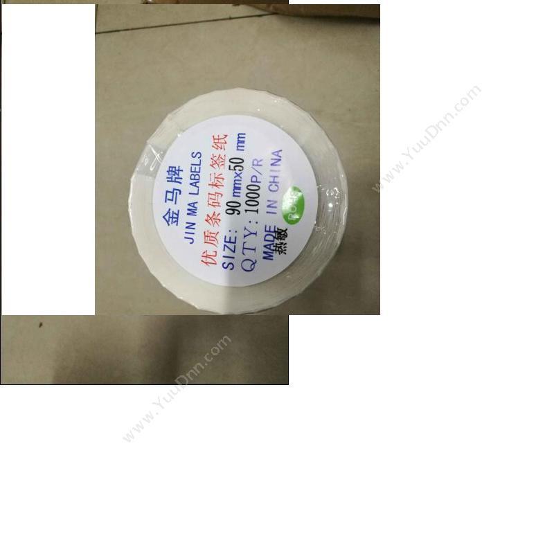 津码 JinMa 热敏不干胶打印标签 90*50mm轴距40mm 热敏不干胶标签