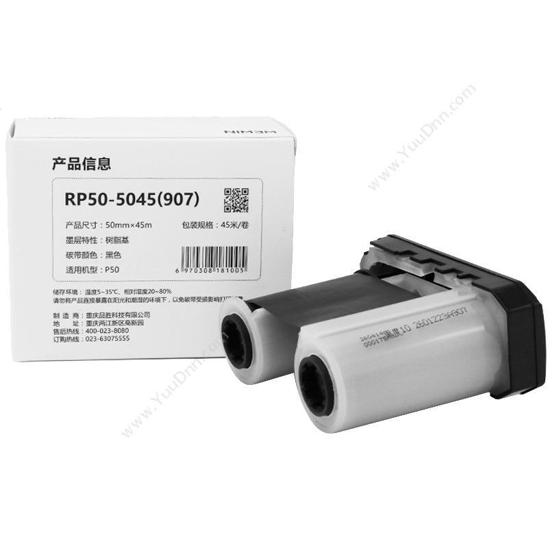 伟文 Wewin RP50-5045(907)(黑)树脂基 碳带