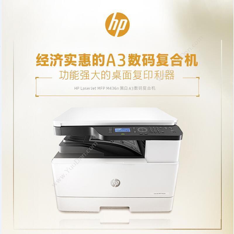 惠普 HPMFP M436N (黑白) A3  打印,复印,扫描A3黑白激光多功能一体机