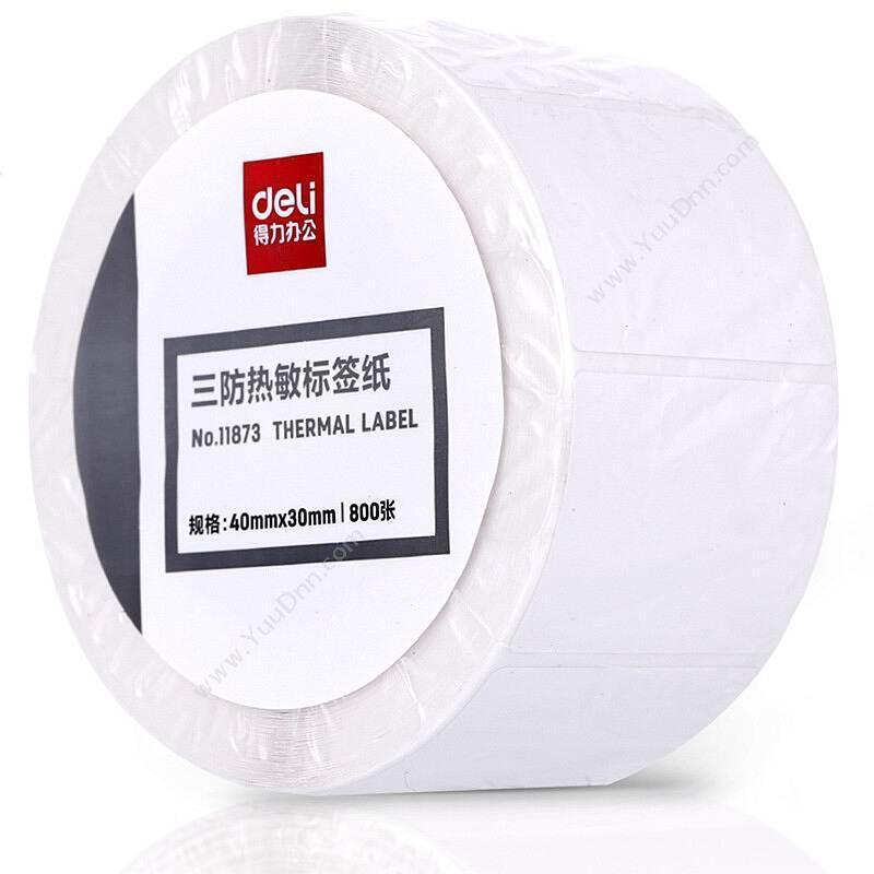 得力 Deli 11873 三防热敏标签打印标签 800张/卷 热敏不干胶标签