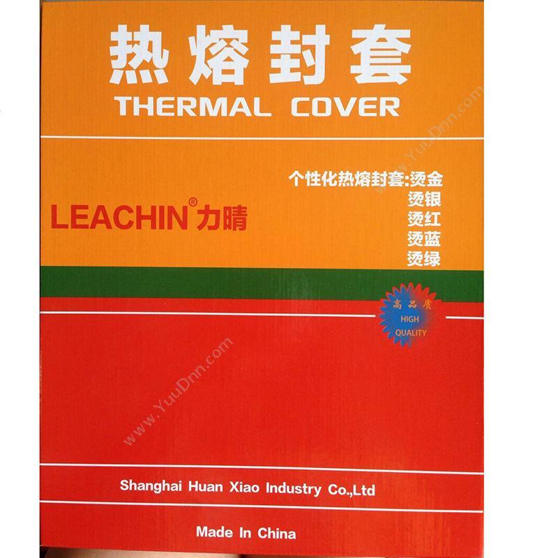 力晴 Leachin 4mm  100个/盒(白) 4mm热熔封套