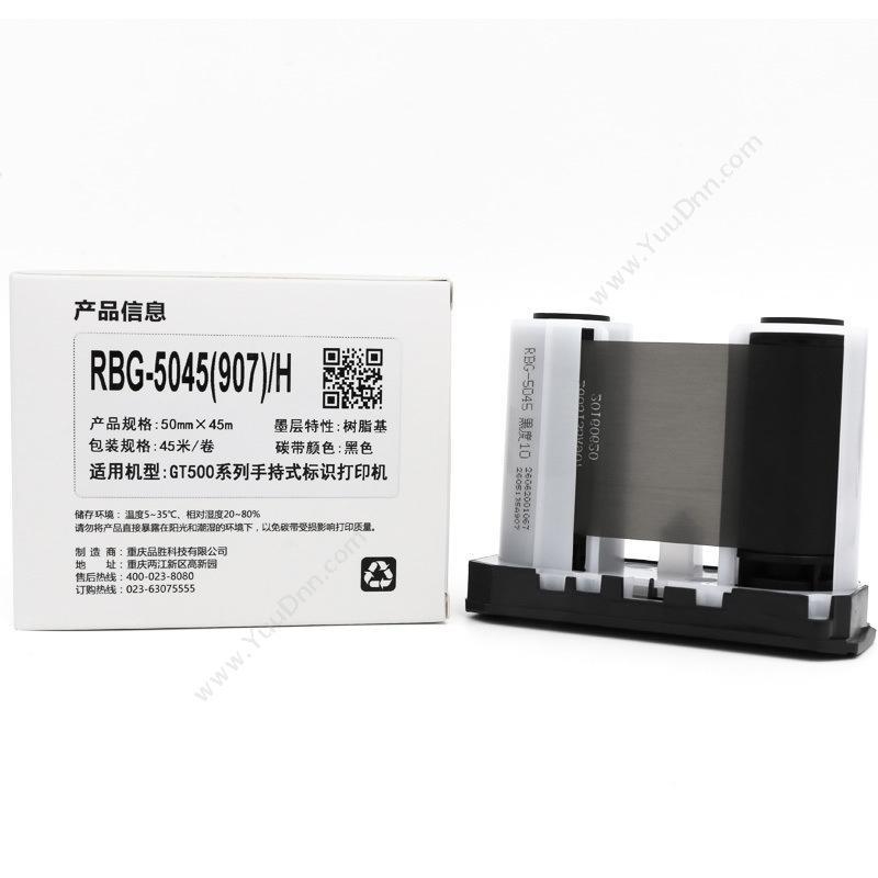 伟文 Wewin RBG-5045(907)/H 碳带