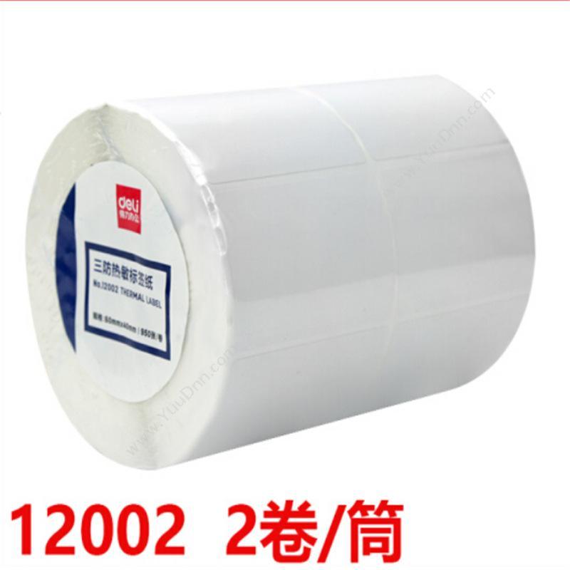 得力 Deli 12002 三防热敏打印标签 60*40mm-950张 (白) (2卷/筒) 热敏不干胶标签