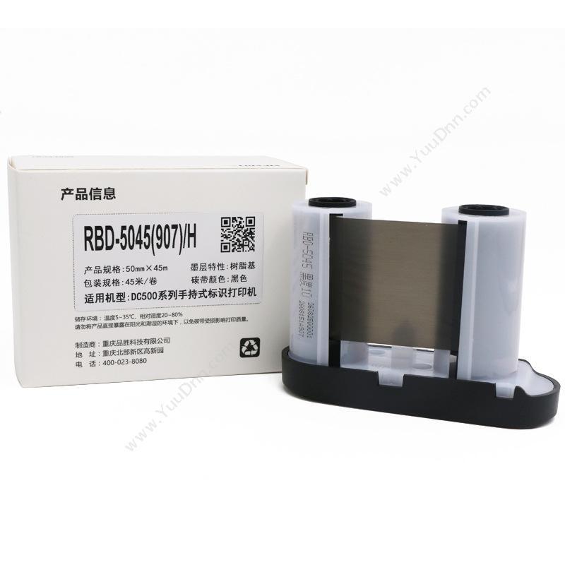 伟文 Wewin RBD-5045(907)/H 碳带