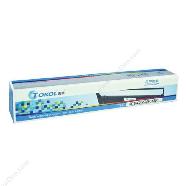 日冲 OKI5560S 色带芯(黑)(适用 5560SC)兼容色带芯