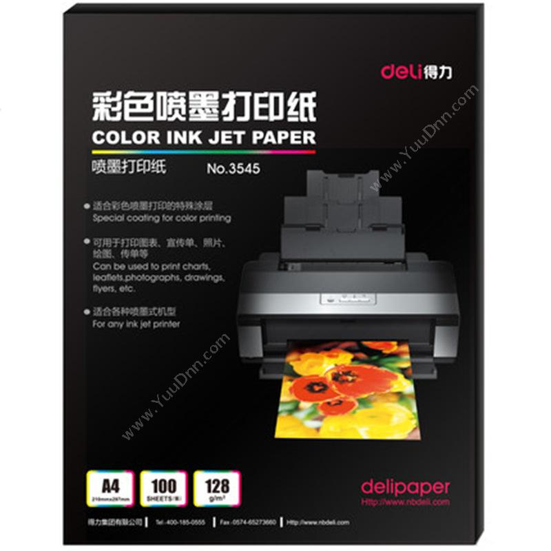 得力 Deli 3545 喷墨 A4-128g/㎡(100张/袋)白 照片纸