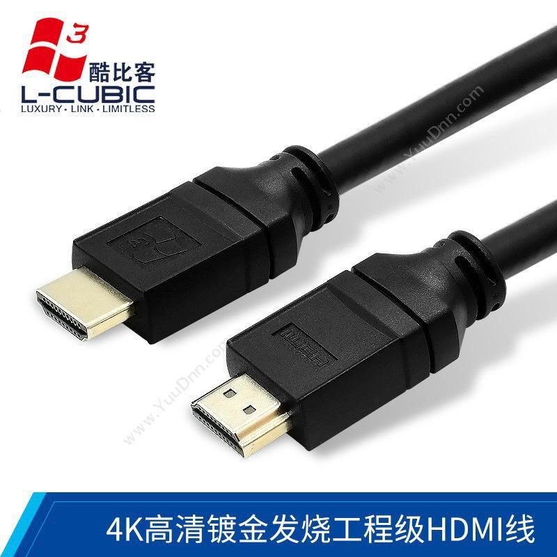 酷比客 L-CubicLCAVHHSG14HSE-15M L-CUBIC HDMI线 高清线 15米 (黑)视频线