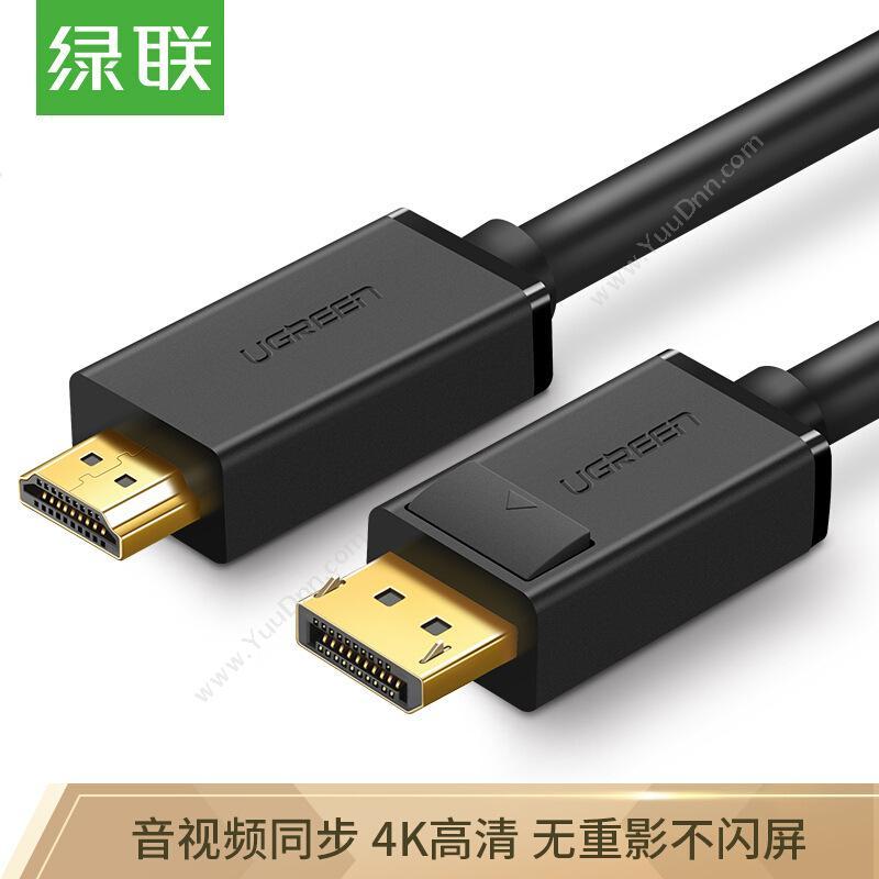 绿联 Ugreen10239 DP转HDMI转接线 1.2版 DisplayPort转hdmi公对公  1.5米 (黑)视频线