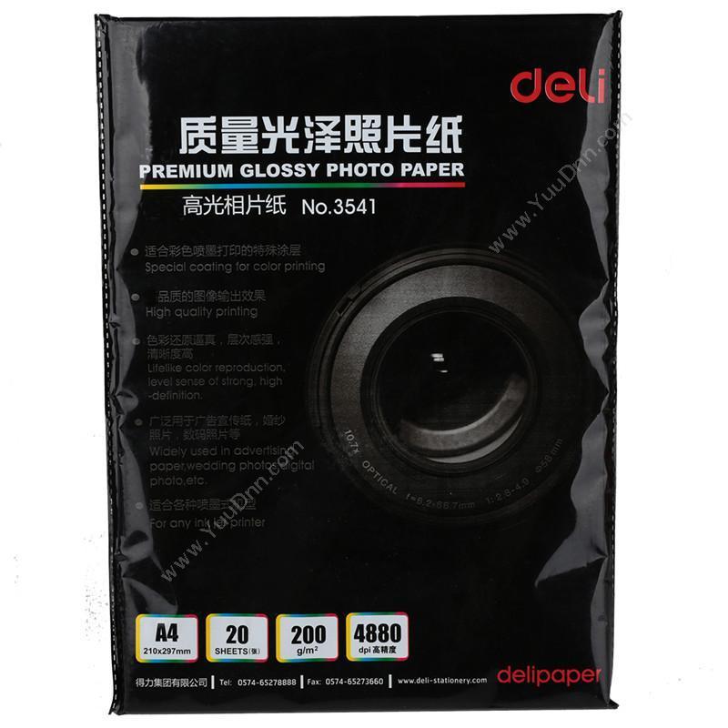 得力 Deli 3541 得力高光相片纸(白)-A4(20张/包) 照片纸