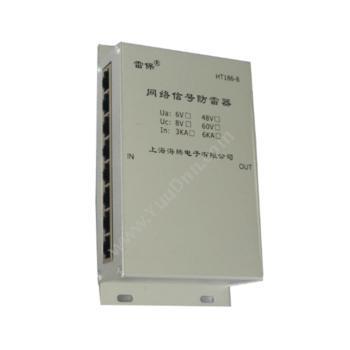 雷保 HT186-8 8路网络数据信号防雷器(100M) 网络信号防雷器