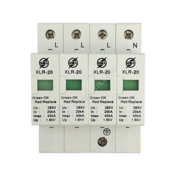 小雷人 XLR三相20kA防雷模块(SPD) XLR-20/4三相电源防雷模块