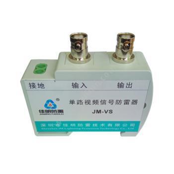 佳明 JM单口BNCK/K通用型  JM-VS-BNCK/KT视频信号防雷器