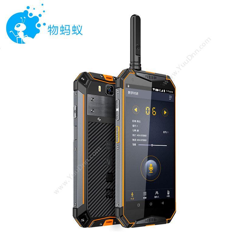 物蚂蚁YD-HG06三防手机
