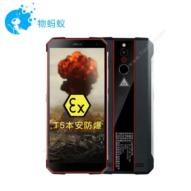 物蚂蚁YD-990 PRO三防手机