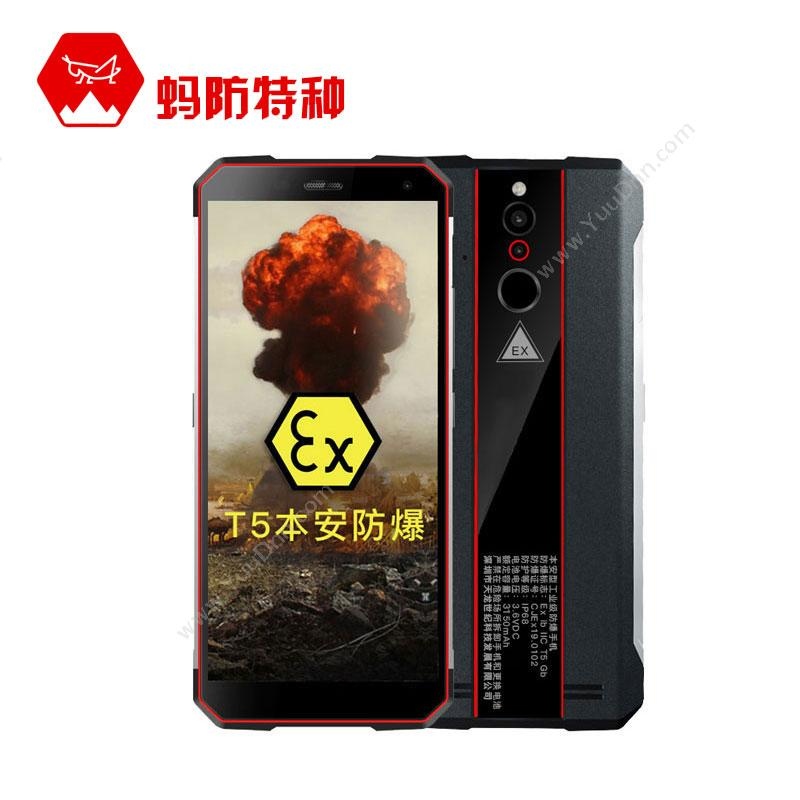 蚂防特种YD-Ax9.1 pro防爆手机