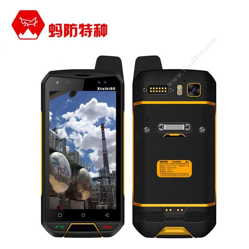 德兰德兰Dorland Xtalki80防爆手机