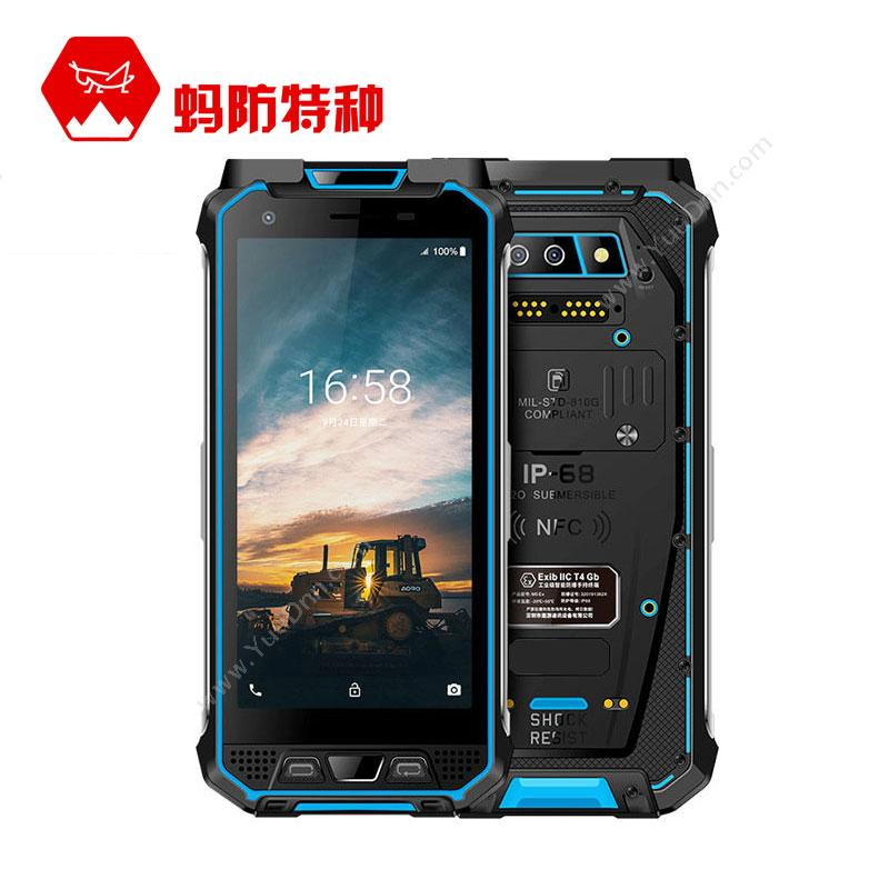 蚂防特种YD-Ax9.9防爆手机