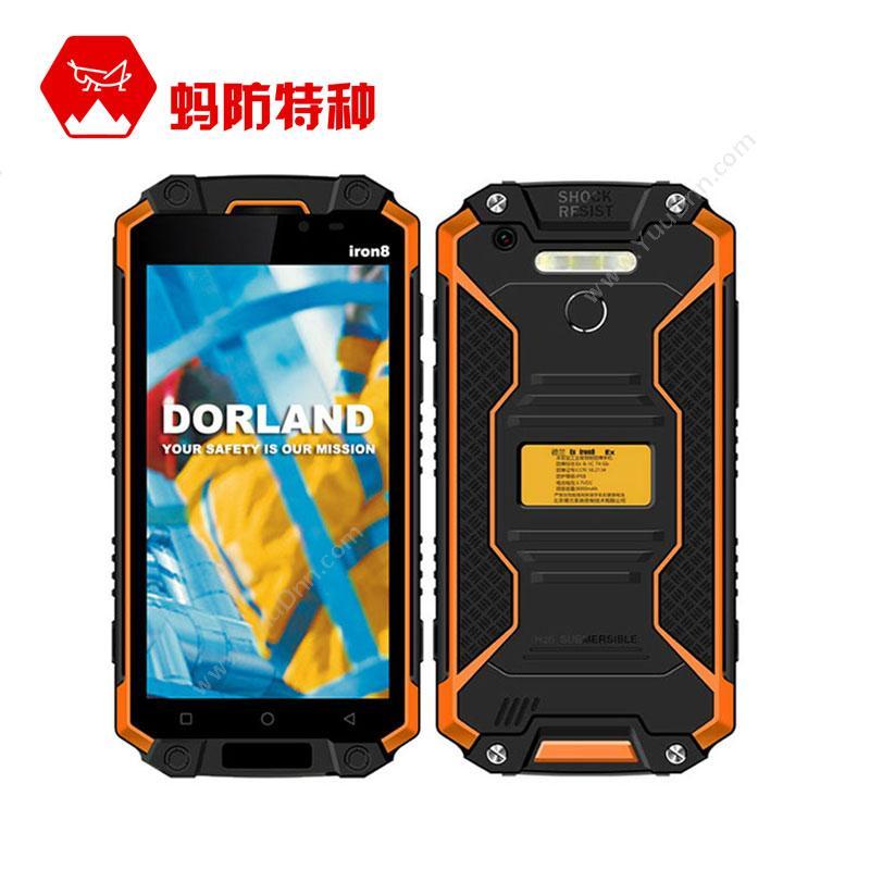 德兰德兰Dorland iron 8防爆手机