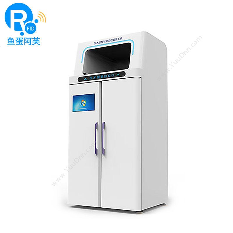 鱼蛋阿芙RFID 医院污衣智能回收柜RFID智能终端