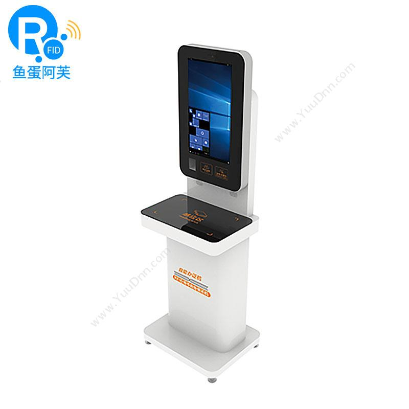 鱼蛋阿芙RFID 超高频自助借还书机RFID智能终端