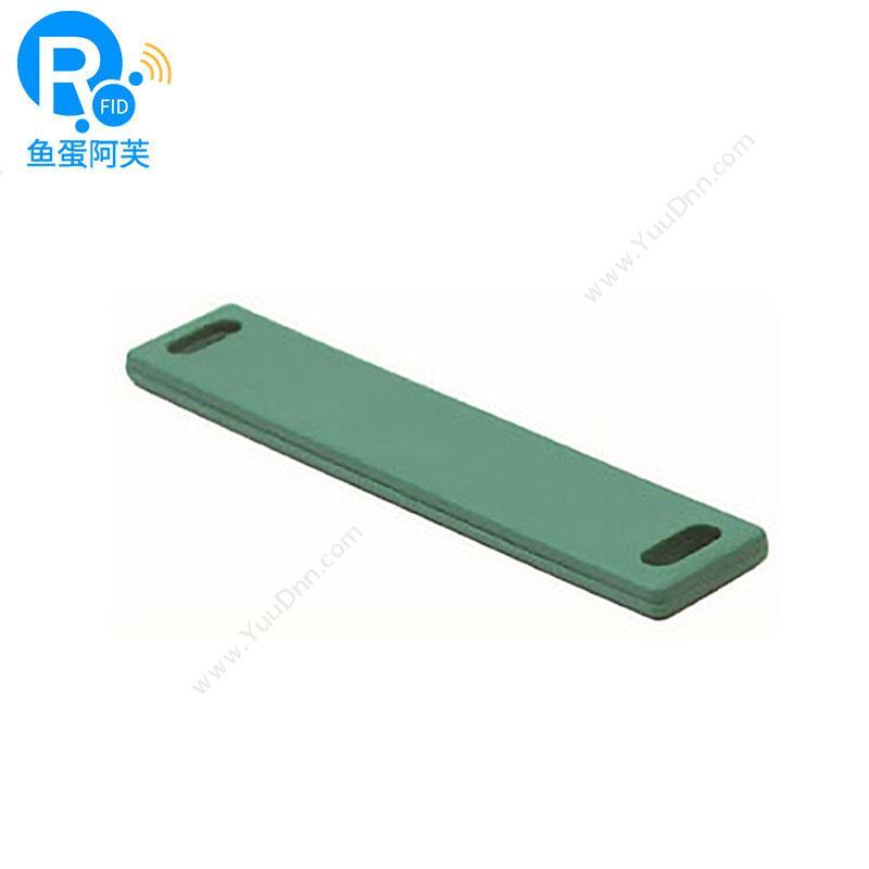 鱼蛋阿芙901804RFID 柔性抗金属标签